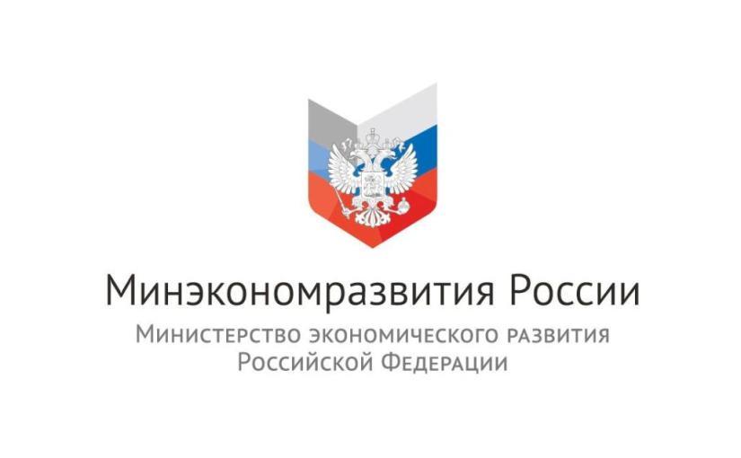 Минэкономразвития РФ запустило сбор предложений в нацпроект по поддержке предпринимательства