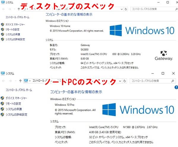 ディスクトップとノートのプロセッサは同じだが、メモリが2倍も違う。やはりディスクトップが断然使いやすい