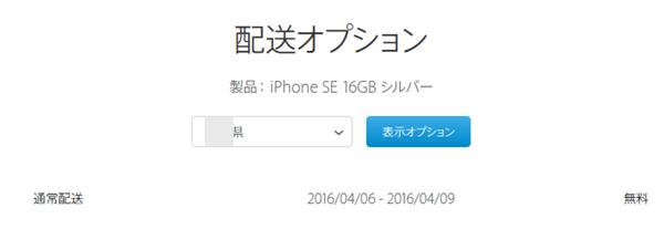 iphonese予約後の配送状況