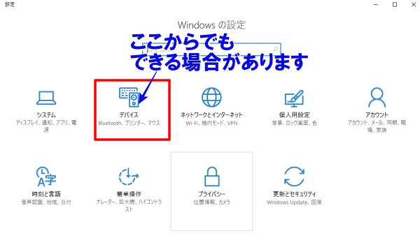 デバイス(ポインタ設定)のボタン