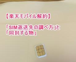 楽天モバイルのSIMと封筒