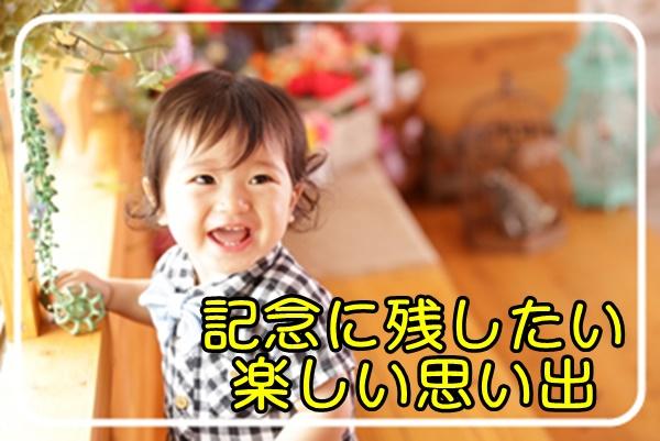 子供の記念写真