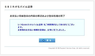 支払い情報登録完了画面