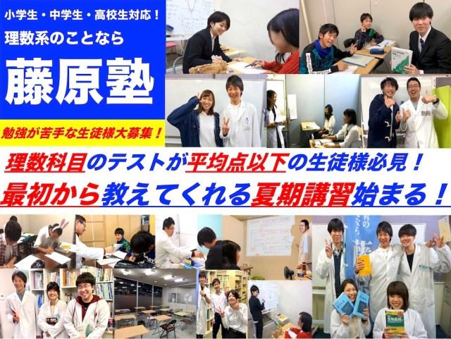 2019年 徳島の学習塾の夏期講習 小学生、中学生、高校生、基礎固め