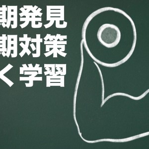 10月毎週土曜日藤原塾説明会+学習相談会やってます