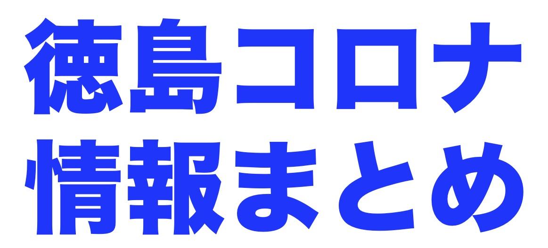 人目店名 徳島コロナ 6