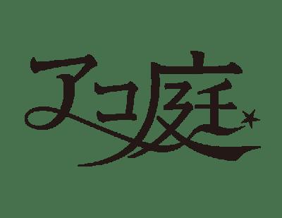 Aconiwa_logo2