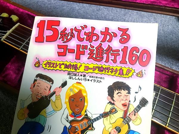Chord160