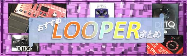 Looper Banner