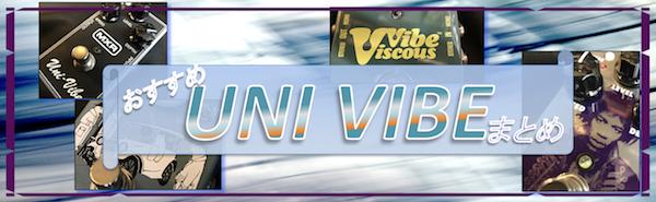 UniVibe Banner