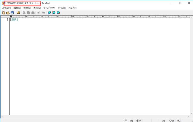 開いたテキストファイル
