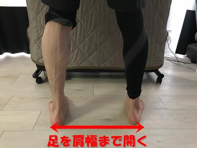 足を肩幅まで開く