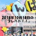 2018年10月18日の「プレバト!!」