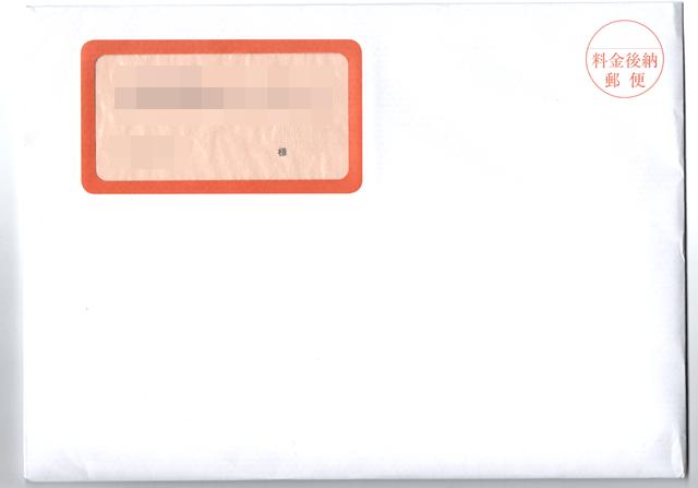 平成31年度(2019年度)特定医療費(指定難病)受給者証の入った封筒