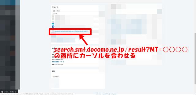 「リファラ」の「search.smt.docomo.ne.jp/result?MT=○○」というURLにカーソルを合わせる