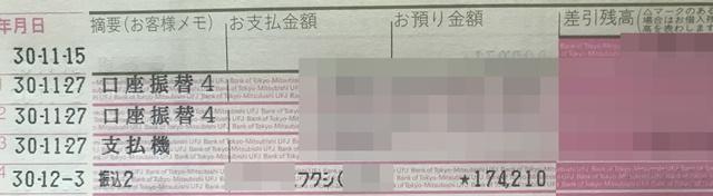 2018年12月の生活保護費が入金された通帳