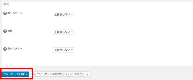 サイトマップを更新をクリック
