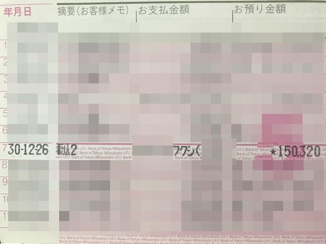 2019年1月分の生活保護費が入金された通帳