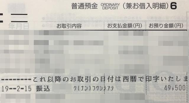 2019年2月に難病患者福祉手当が振り込まれた口座