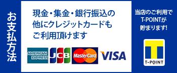 お支払いは現金・集金・銀行振込の他にクレジットカードもご利用いただけます