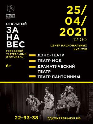 I Городской театральный фестиваль «Открытый занавес» @ Центр национальных культур
