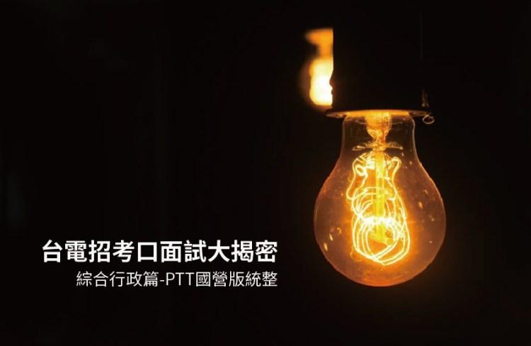 台電招考口面試大揭密(綜合行政篇)-PTT國營版統整