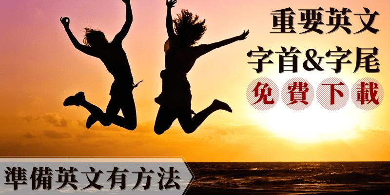 【讀書方法】準備英文有技巧!重要英文字首&字尾免費下載!(各類國考適用)