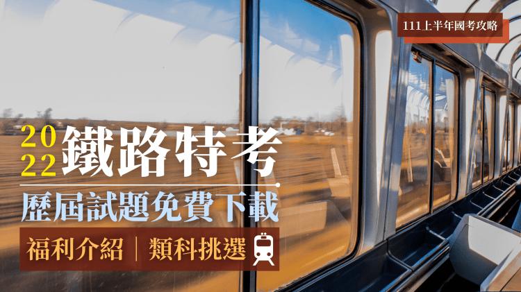 【111上半年國考攻略】2022鐵路特考全攻略!台鐵福利知多少?業務類、技術類又該如何選?(歷屆試題免費下載)