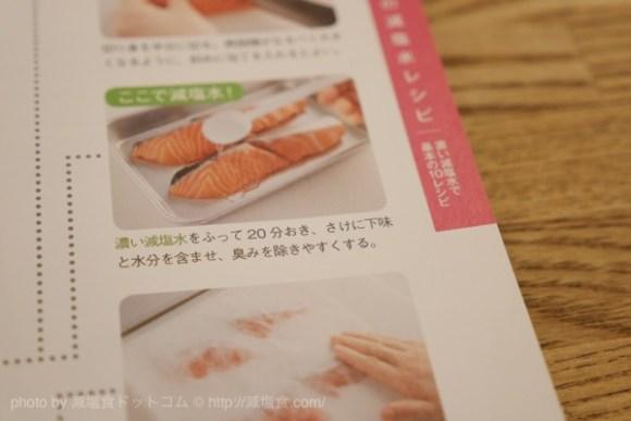 塩鮭 塩分