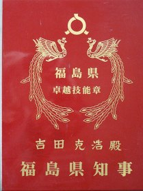 県 現代名工 盾