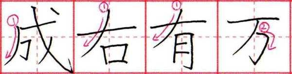 間違えやすい漢字の筆順