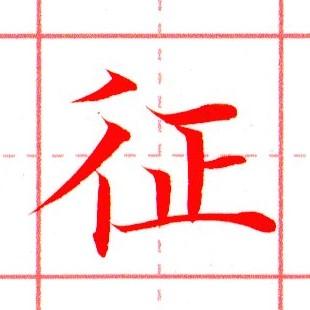 『征』の綺麗な書き方
