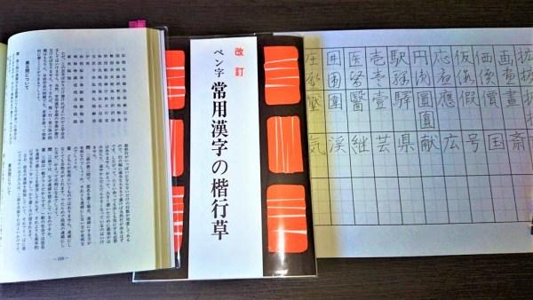 行書や草書の勉強には『常用漢字の楷行草』が最適です。