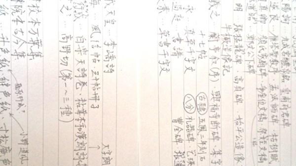 書写検定の出題傾向を知ってから、書道史の本でお勉強します。