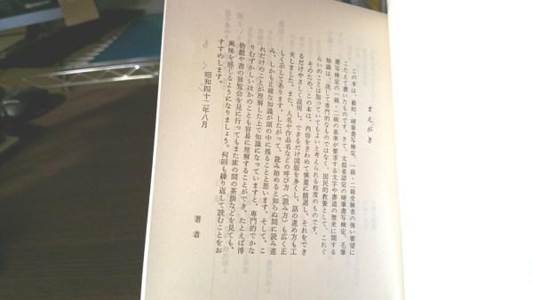 『字と書の歴史/江守賢治著』は書写検定の為に書かれた書道史の本