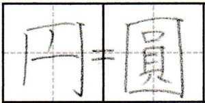 円の新字体と旧字体