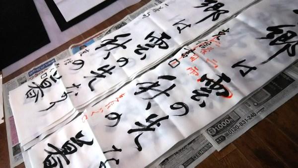 毛筆書写・東京夏期大講習会での条幅の勉強