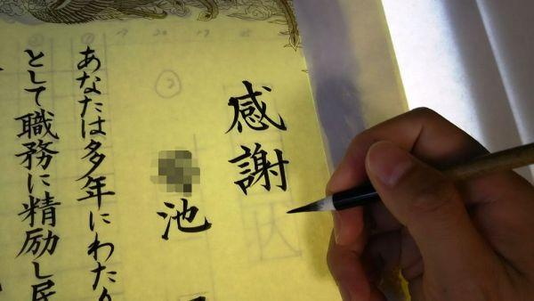 賞状の筆耕は、左の行から書いていき、最後に表題を書きます。