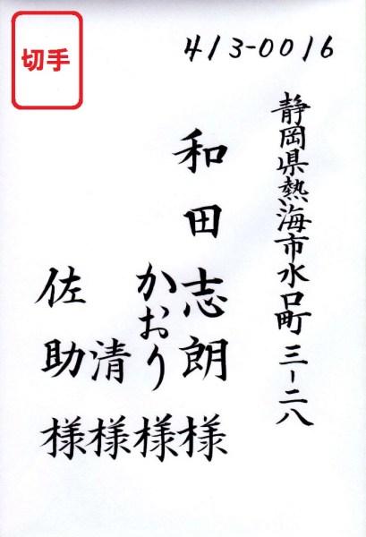 宛名書きの書き方~切手を貼る位置~