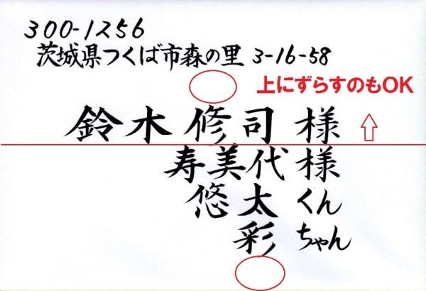 【縦書き】宛名書きの書き方~たくさんの連名を書く場合~