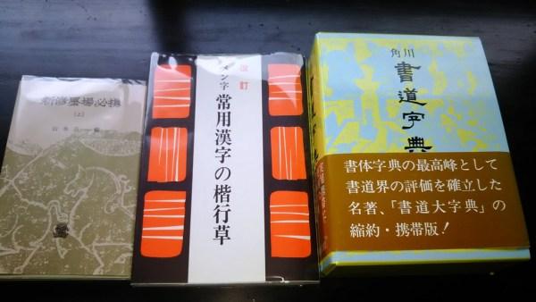 使用した書籍~墨場必携から拾い出した5文字の言葉