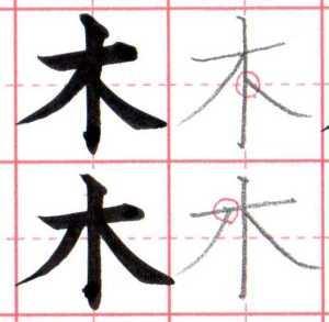 『木』は、左右の払いの書き出し位置を変えると美文字になります。