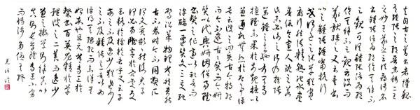 書譜(孫過程)冒頭300文字の臨書