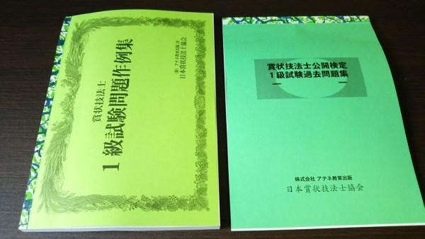 賞状技法士1級試験問題集と作例集