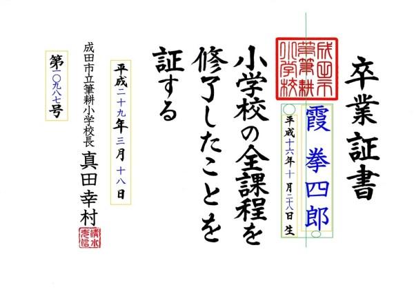 卒業証書のレイアウト~名前・生年月日~