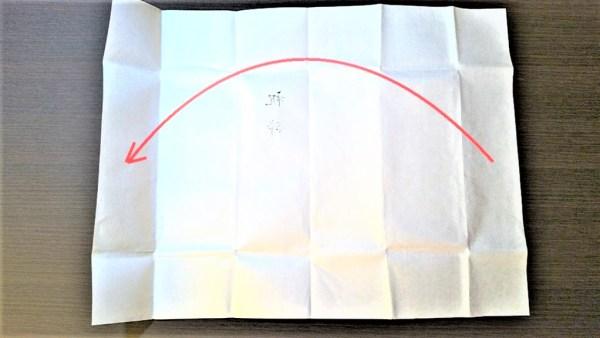 式辞上包みの折り方 大きな包み紙