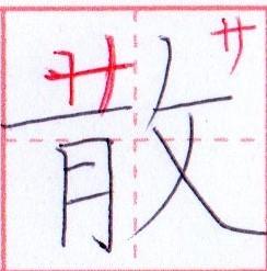サ【散】カタカナの元の漢字