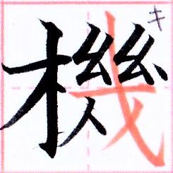 カタカナ【キ】の由来になった漢字は【機】