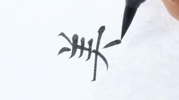 筆ペンで書く美文字ってどんな文字?