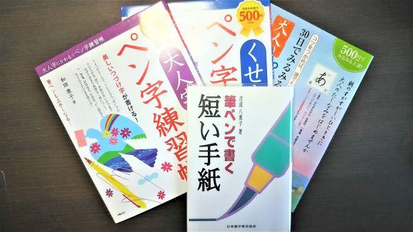 市販の美文字練習本